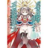魔技科の剣士と召喚魔王 13 (MFコミックス アライブシリーズ)