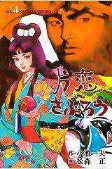 片恋さぶろう4 Kindle版