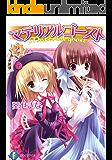 マテリアルゴースト2 (富士見ファンタジア文庫)
