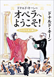 ドナルド・キーンのオペラへようこそ! われらが人生の歓び (文春e-book)