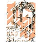 刻刻(2) (モーニングコミックス)