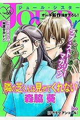 JOUR Sister : 68 (ジュールコミックス) Kindle版