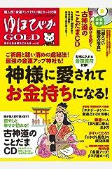 ゆほびかGOLD vol.42 幸せなお金持ちになる本 (ゆほびか2019年5月号増刊) [雑誌] Kindle版