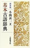 基本古語辞典 新装版
