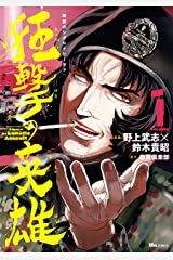 戦翼のシグルドリーヴァ 狂撃の英雄 1 (ヒューコミックス) Kindle版