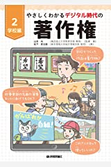 やさしくわかるデジタル時代の著作権 【②学校編】 Kindle版