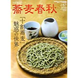 季刊蕎麦春秋Vol.57