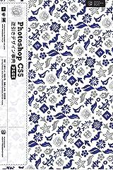 Photoshop CS5 逆引きデザイン事典 PLUS Kindle版
