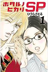 ホタルノヒカリ SP(1) (Kissコミックス) Kindle版
