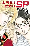 ホタルノヒカリ SP(1) (Kissコミックス)