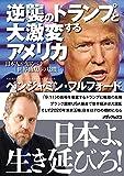 逆襲のトランプと大激変するアメリカ 日本人が知るべき「世界動乱」の危機
