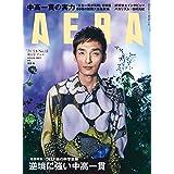 AERA (アエラ) 2021年 3/8 増大号【表紙:草彅剛】 [雑誌]