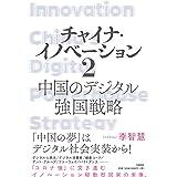 チャイナ・イノベーション2 中国のデジタル強国戦略