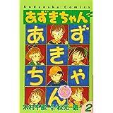 あずきちゃん なかよし60周年記念版(2) (KCデラックス)