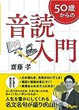 50歳からの音読入門 (だいわ文庫)