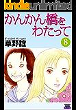 かんかん橋をわたって (8) (ぶんか社コミックス)
