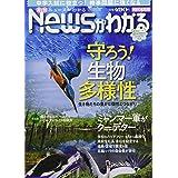 月刊ニュースがわかる 2021年 4月号 【巻頭特集:守ろう! 生物多様性】
