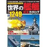 世界の艦艇 完全カタログ (コスミックムック)