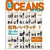 OCEANS(オーシャンズ)「街角パパラッチ」2021年9月号 [雑誌]