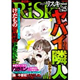comic RiSky(リスキー) Vol.25 ヤバい隣人