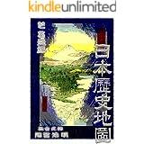 日本歴史地図 全日本 7世紀 ~ 明治: 日本国の歴史勢力地図