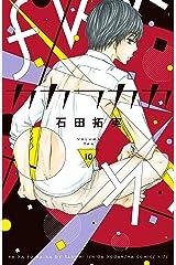 カカフカカ(10) (Kissコミックス) Kindle版