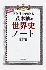 改訂版 ひと目でわかる 茂木誠の世界史ノート Kindle版