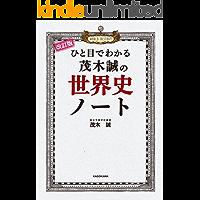 改訂版 ひと目でわかる 茂木誠の世界史ノート