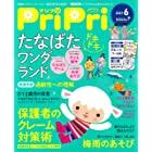 PriPri 2021年6月号 [雑誌]