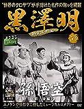 黒澤明 DVDコレクション 53号『孫悟空 (前・後編) 』 [分冊百科]