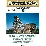 日本の鉱山を巡る【下巻】《人と近代化遺産》