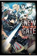 THE NEW GATE17 皇国防衛戦 (アルファポリス) Kindle版