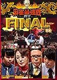 麻雀最強戦2017・ファイナルB卓 [DVD]