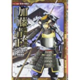 戦国人物伝 加藤清正 (コミック版日本の歴史)