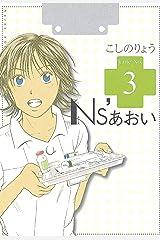 Ns'あおい(3) (モーニングコミックス) Kindle版