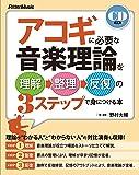 アコギに必要な音楽理論を理解→整理→反復の3ステップで身につける本 (CD付)