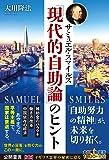 サミュエル・スマイルズ「現代的自助論」のヒント (OR BOOKS)