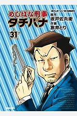 めしばな刑事タチバナ(31)[冷やしラーメン IN SUMMER] (TOKUMA COMICS) Kindle版