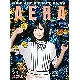 AERA (アエラ) 2020年 10/12 号【表紙:芦田愛菜】 [雑誌]