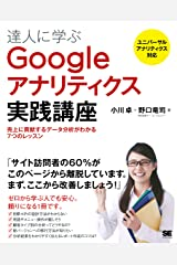 達人に学ぶGoogleアナリティクス実践講座  売上に貢献するデータ分析がわかる7つのレッスン Kindle版