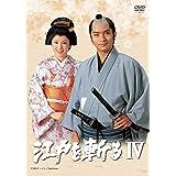 江戸を斬るIV DVD-BOX
