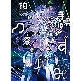 【Amazon.co.jp限定】LIVE FILMS ゆずのみ〜拍手喝祭〜[DVD](ビニールポーチ(約130×180mm)付)