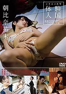 朝比奈祐未/体験入国 [DVD]