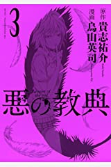 悪の教典(3) (アフタヌーンコミックス) Kindle版