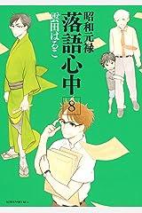 昭和元禄落語心中(8) (ITANコミックス) Kindle版