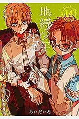 地縛少年 花子くん 14巻 (デジタル版Gファンタジーコミックス) Kindle版