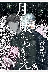 月に吠えらんねえ(3) (アフタヌーンコミックス) Kindle版