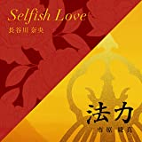 Selfish Love/法力
