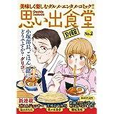 思い出食堂 別館(2) (ぐる漫)