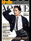VOGUE JAPAN (ヴォーグジャパン) 2019年 10月号
